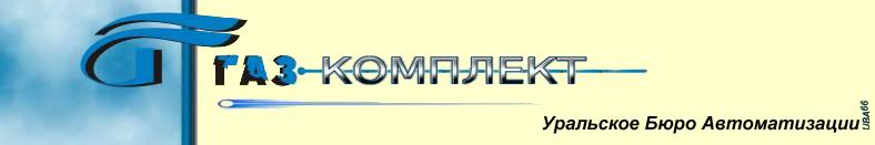 Уральское Бюро Автоматизации - Екатеринбург. ООО Газ-Комплект. Логотип